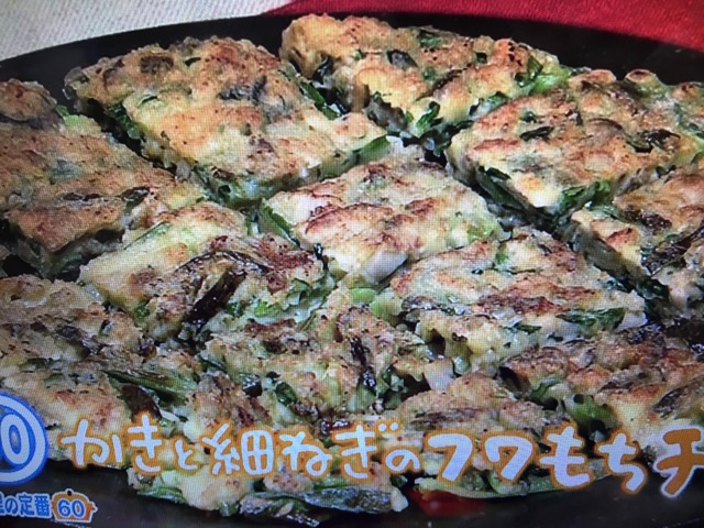 【NHKきょうの料理】かきと細ねぎのフワもちチヂミ&おかずナムル