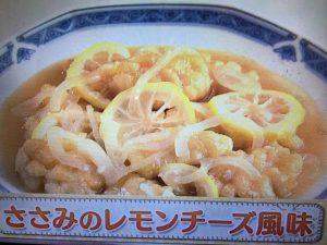 上沼恵美子のおしゃべりクッキング ささみのレモンチーズ風味