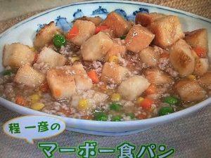 【NHKきょうの料理】マーボー食パン・オニギリ雑炊など