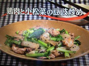 3分クッキング 鶏肉と小松菜の豆チ炒め