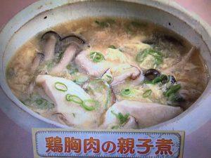 上沼恵美子のおしゃべりクッキング 鶏胸肉の親子煮