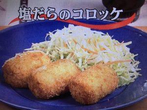 【キューピー3分クッキング】塩だらのコロッケ レシピ