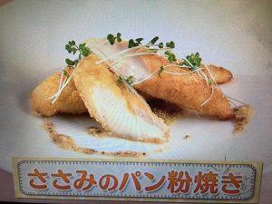 上沼恵美子のおしゃべりク ッキング ささみのパン粉焼き