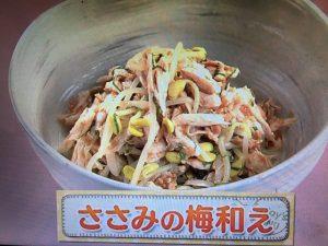 【上沼恵美子のおしゃべりクッキング】ささみの梅和え レシピ