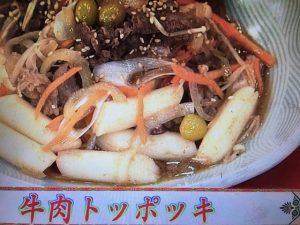 【あさイチ】牛肉トッポッキ レシピ