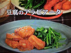 3分クッキング 豆腐のアラビアータ