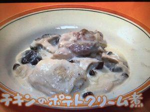 きょうの料理 チキンのポテトクリーム煮