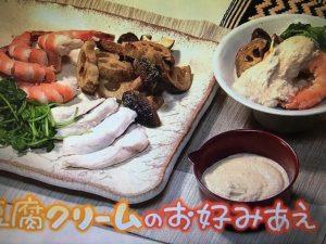 きょうの料理 豆腐クリームのお好みあえ