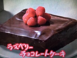 【NHKきょうの料理】ラズベリーチョコレートケーキ&サラミチョコレート