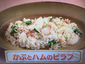 【上沼恵美子のおしゃべりクッキング】かぶとハムのピラフ レシピ