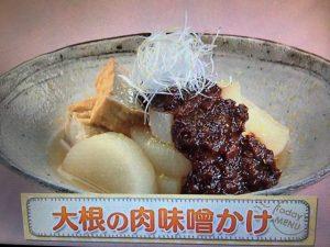 上沼恵美子のおしゃべりクッキング 大根の肉味噌かけ