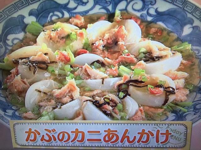 【上沼恵美子のおしゃべりクッキング】かぶのカニあんかけ レシピ