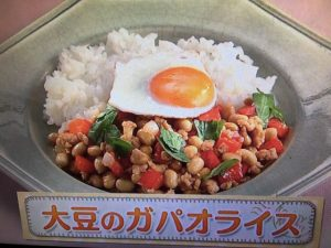 【上沼恵美子のおしゃべりクッキング】大豆のガパオライス レシピ