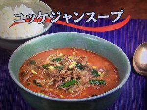 3分クッキング ユッケジャンスープ