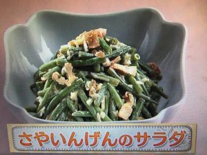 【上沼恵美子のおしゃべりクッキング】さやいんげんのサラダ レシピ