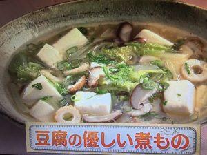 上沼恵美子のおしゃべりクッキング 豆腐の優しい煮もの
