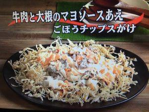【キューピー3分クッキング】牛肉と大根のマヨソースあえ ごぼうチップスがけ