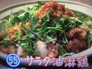 きょうの料理 サラダ油淋鶏