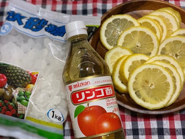 レモン酢 材料 画像