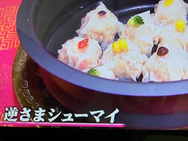 モニタリング 平野レミ 逆さまシューマイ レシピ 画像