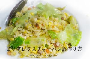 ピリ辛レタスチャーハンの作り方。卵なしチャーハンのレシピ。
