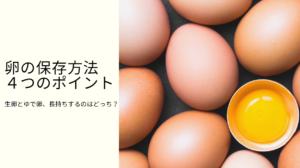 卵の保存方法4つのポイント。上下の向きにも要注意。