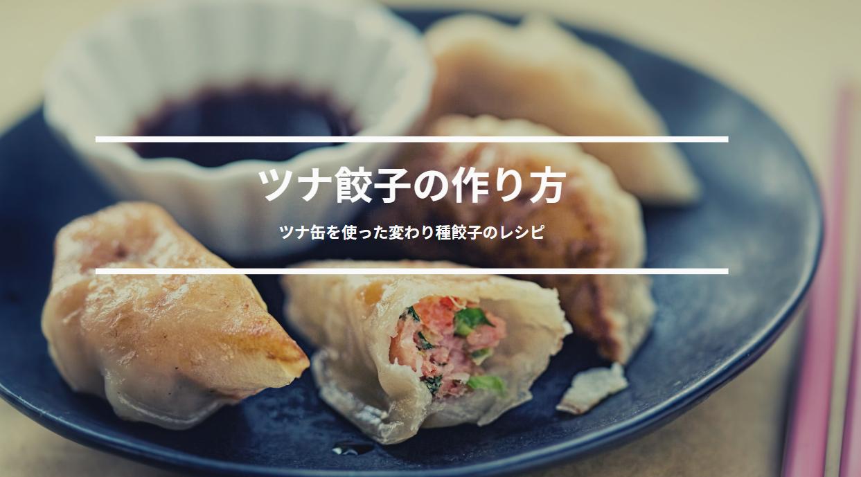 男子ごはん 餃子 レシピ 変わり種 簡単 レシピ 画像