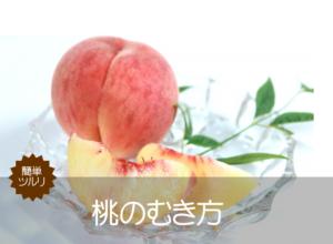 桃がツルンと手で簡単にむけるむき方。熱湯の裏ワザ。