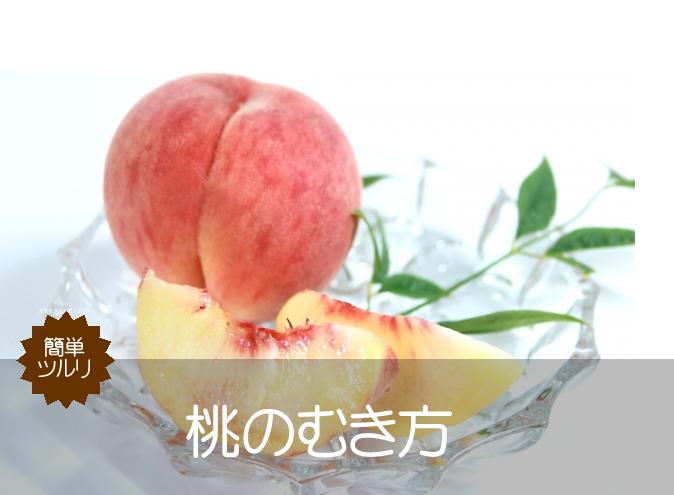 桃のむき方 簡単 ツルン 画像