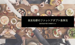 長友佑都が実践している「ファットアダプト食事法」のやり方&ポイント