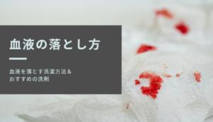 服や下着などに付いた落ちにくい血液の洗濯方法。おすすめ洗剤も紹介。