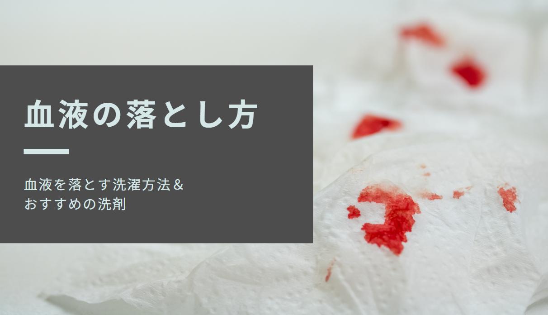 血液 落とし方 洗濯 画像