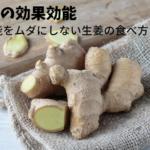 生姜 効能効果 食べ方 画像