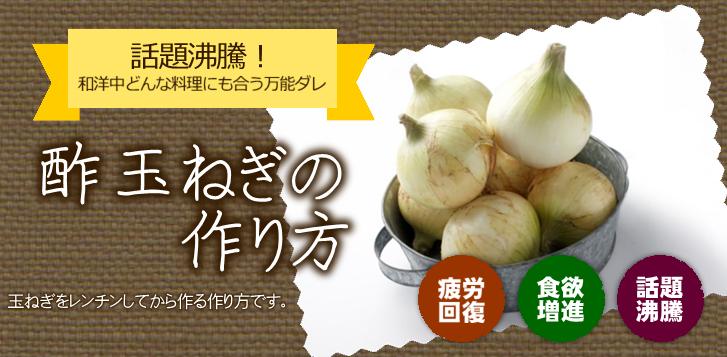 酢玉ねぎの作り方。玉ねぎをレンチンしてから作るレシピ。