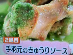 家政婦のマコ 手羽元のきゅうりソース レシピ 画像