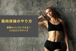 【ビビット】筋肉体操のやり方。家事のついでに夏太り解消。