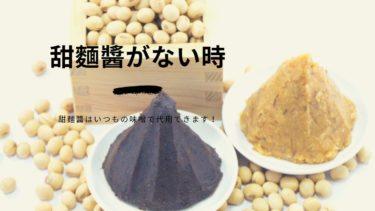 甜麺醤 代用 画像