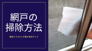 網戸の掃除を簡単にする最初のひと手間。100均グッズも併用するとさらに便利!