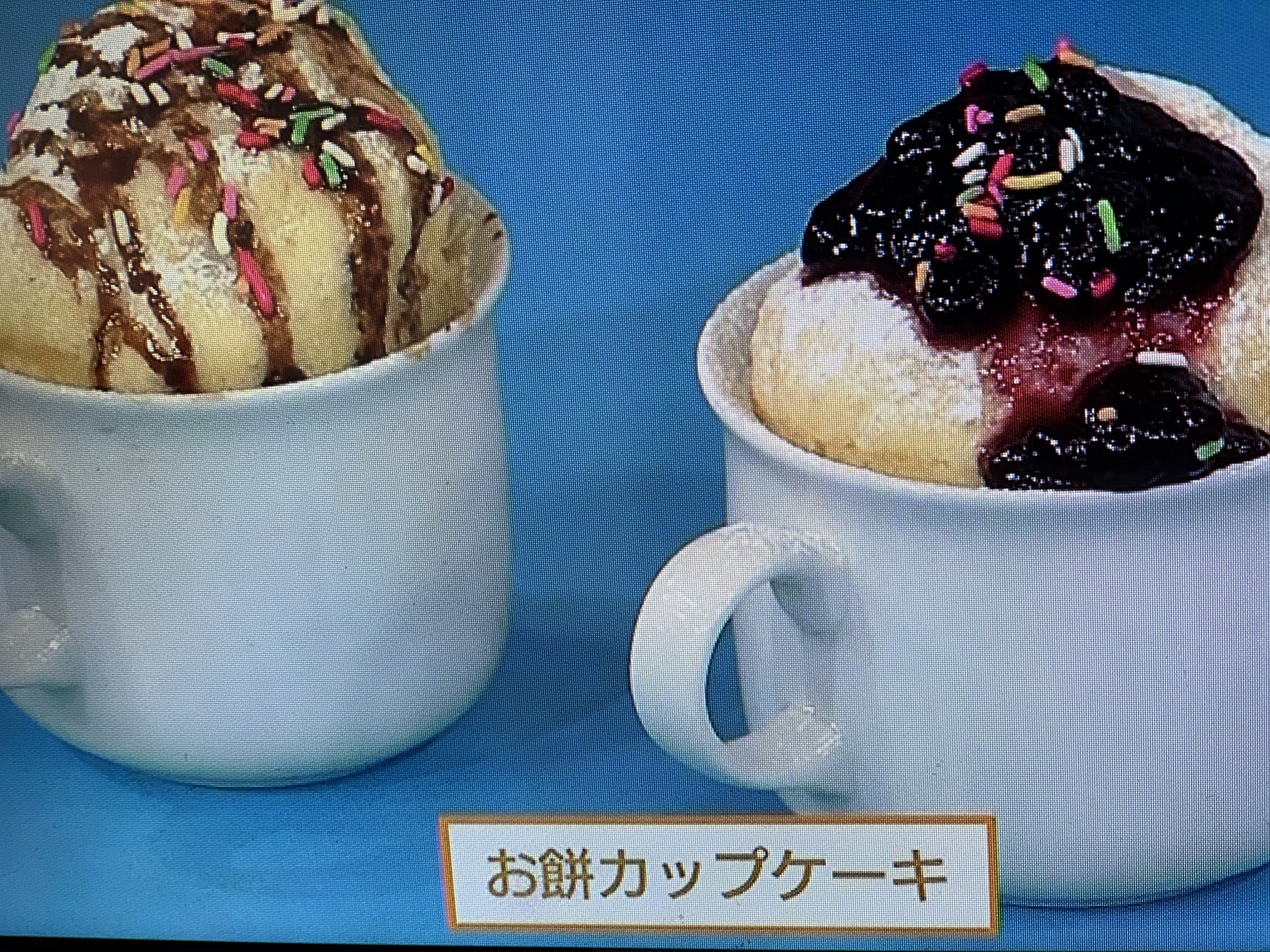 餅入りカップケーキ レシピ 画像